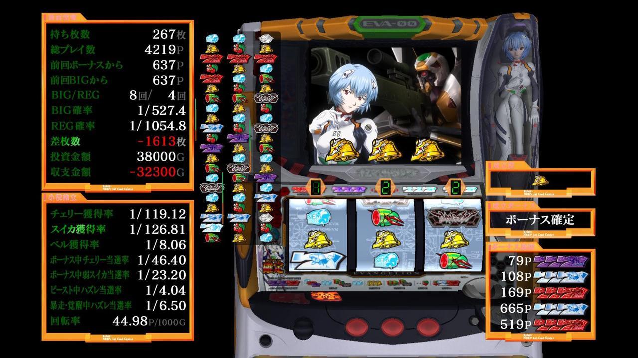 NeonGenesisEvangelion-ShinjitsunoTsubasa PS3 Editeur 003
