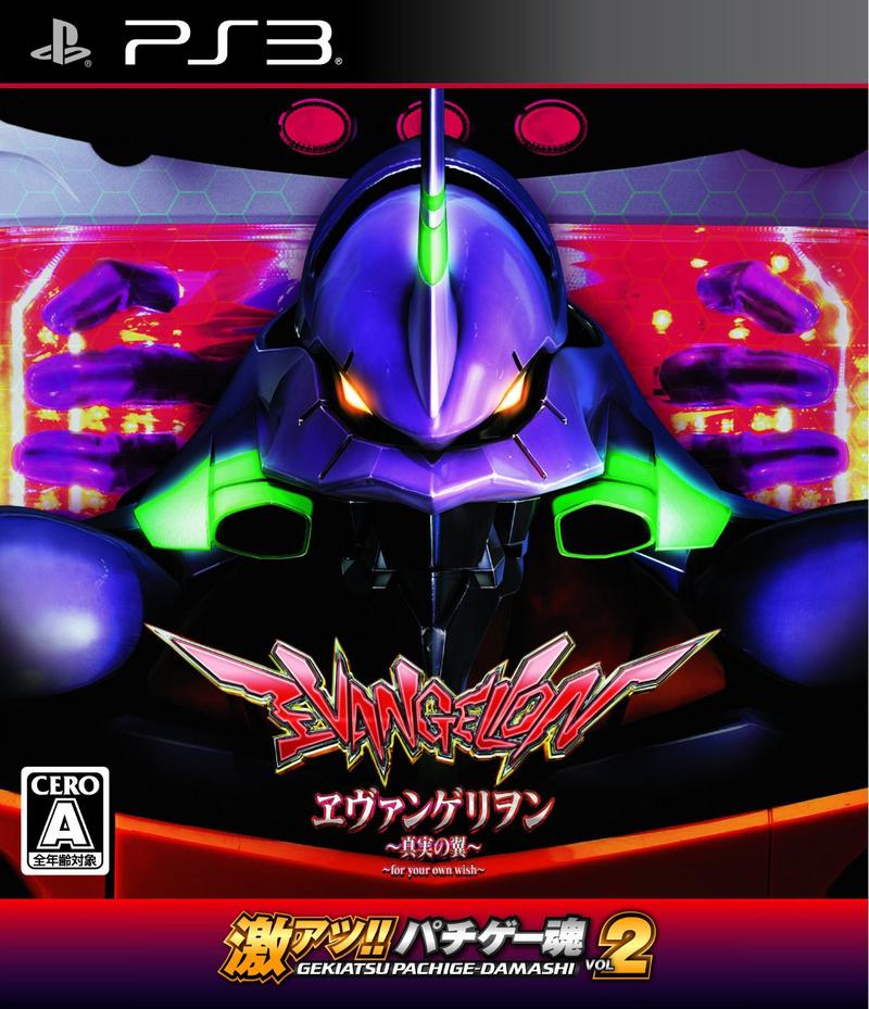 Neon Genesis Evangelion : Shinjitsu no Tsubasa