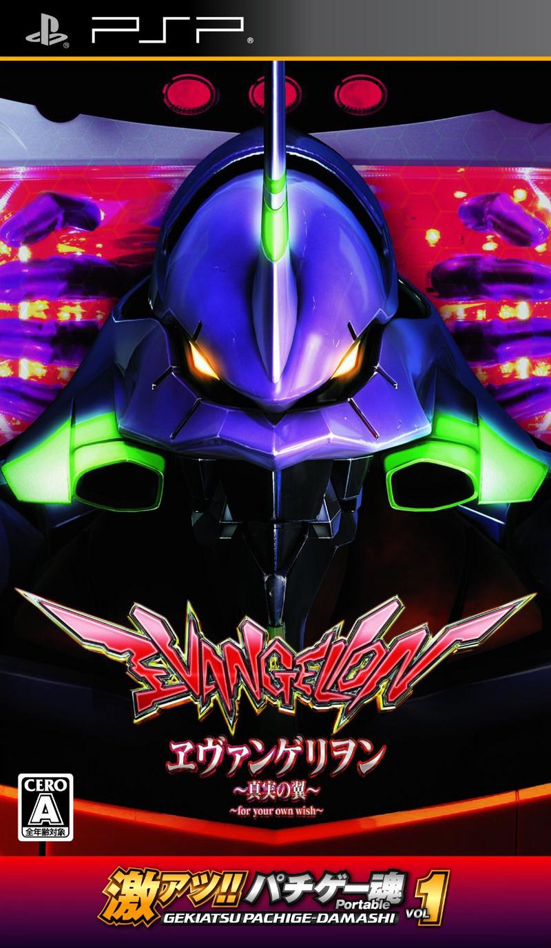 NeonGenesisEvangelion-ShinjitsunoTsubasa PSP Jaquette 001