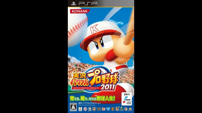 Image Powerful Pro Baseball 2011
