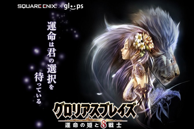 Image Glorious Blades : the Princess of Fate and the 8 Warriors