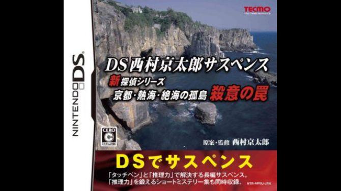 Image DS Nishimura Kyôtarô Suspense Shin Tantei Series