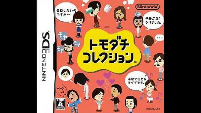 Image Tomodachi Collection