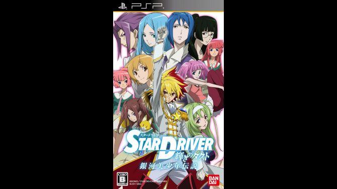 Image Star Driver