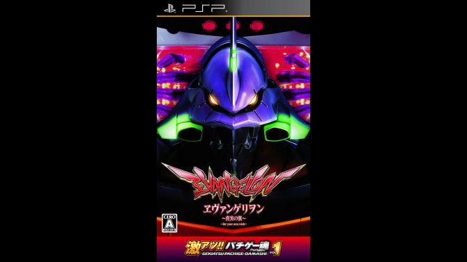 Image Neon Genesis Evangelion : Shinjitsu no Tsubasa