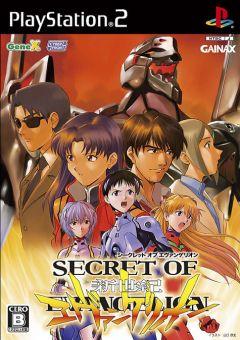 Jaquette de Secret of Evangelion PlayStation 2