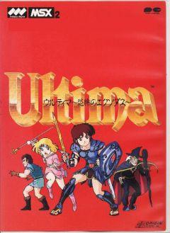 Jaquette de Ultima III : Exodus MSX2