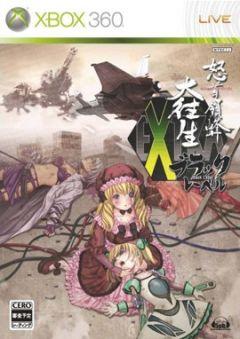 Jaquette de DoDonPachi Daioujou Black Label Extra Xbox 360