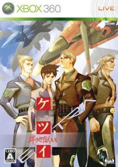 Jaquette de Ketsui : Kizuna Jigoku Tachi Extra Xbox 360