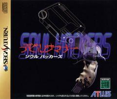Jaquette de Shin Megami Tensei : Devil Summoner 2 : Soul Hackers Sega Saturn