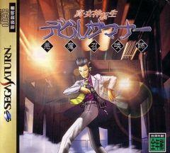 Jaquette de Shin Megami Tensei : Devil Summoner Sega Saturn