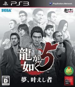 Jaquette de Yakuza 5 PlayStation 3