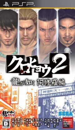 Jaquette de Yakuza Black Leopard 2 PSP