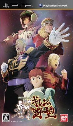 Jaquette de Mobile Suit Gundam : New Gihren's Greed PSP