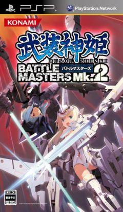 Jaquette de Busô Shinki 2 PSP