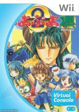 Jaquette de Puyo Puyo 2 Wii