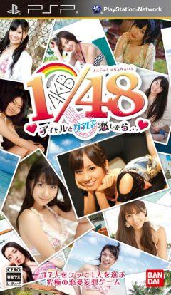 Jaquette de AKB1/48 Idol To Guam to Koi shitara PSP