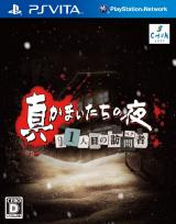 Jaquette de True Night of the Kamaitachi PS Vita
