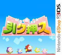 Jaquette de Pullblox Nintendo 3DS