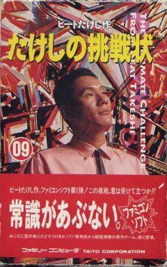 Jaquette de Takeshi no Chousenjou NES