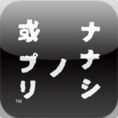 Jaquette de Nanashi no Aru Appli iPad