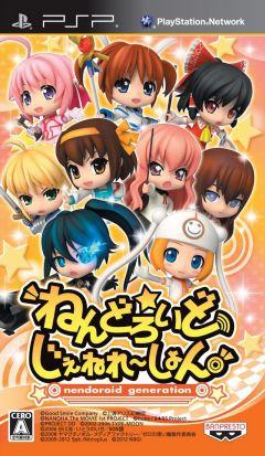 Jaquette de Nendoroid Generation PSP