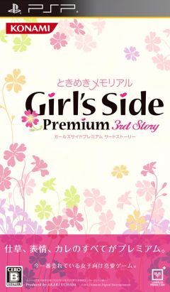 Jaquette de Tokimeki Memorial : Girl's Side 3rd Story PSP