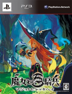 Jaquette de The Witch and the Hundred Knight PlayStation 3