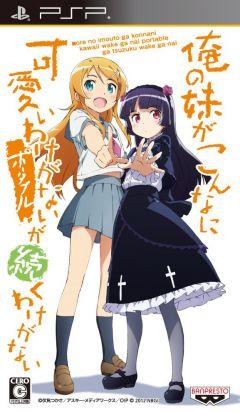 Jaquette de Ore no Imôto ga konnani kawaii wake ga nai Portable ga tsuzuku wake ga nai PSP