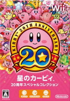 Jaquette de Kirby 20th Anniversary Collection Wii