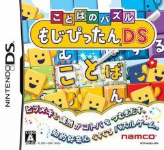 Jaquette de Kotoba no Puzzle Mojipittan DS DS