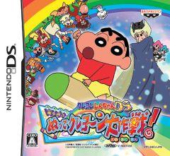 Jaquette de Crayon Shin-chan DS DS