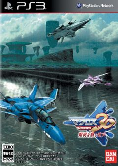 Jaquette de Macross 30 PlayStation 3