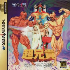 Jaquette de Chô Aniki Sega Saturn