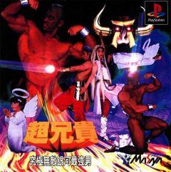 Jaquette de Chô Aniki PlayStation
