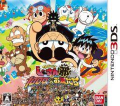 Jaquette de Dangerous Jii-san ja Nintendo 3DS
