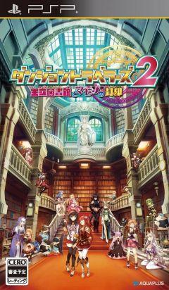 Jaquette de Dungeon Travelers 2 PSP