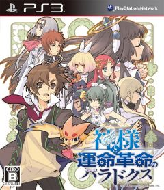 Jaquette de The Guided Fate Paradox PlayStation 3