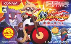 Jaquette de Boktai 3 Game Boy Advance