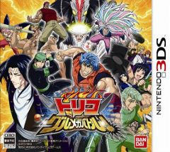 Jaquette de Toriko : Gourmega Battle Nintendo 3DS