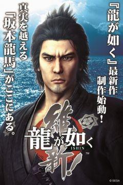 Jaquette de Yakuza Ishin PS4
