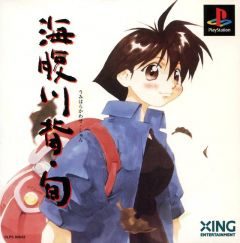 Jaquette de Umihara Kawase Shun PlayStation