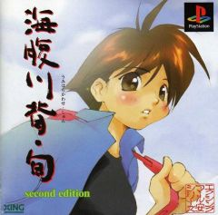 Jaquette de Umihara Kawase Shun - Second Edition PlayStation