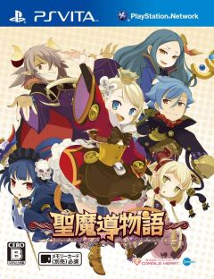 Jaquette de Sorcery Saga :  Curse of the Great Curry God PS Vita