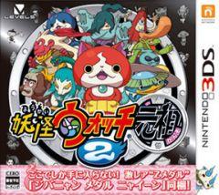 Jaquette de Yo-Kai Watch 2 : Ganso Nintendo 3DS