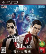 Jaquette de Yakuza 0 PlayStation 3