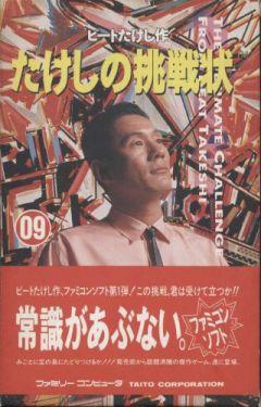 Jaquette de Takeshi's challenge NES