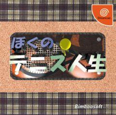 Jaquette de Boku no Tennis Jinsei Dreamcast