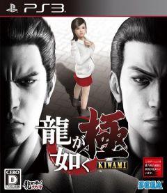 Jaquette de Yakuza Kiwami PlayStation 3