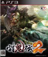 Jaquette de Toukiden 2 PlayStation 3